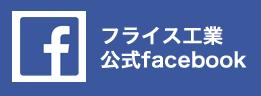 フライス工業facebook